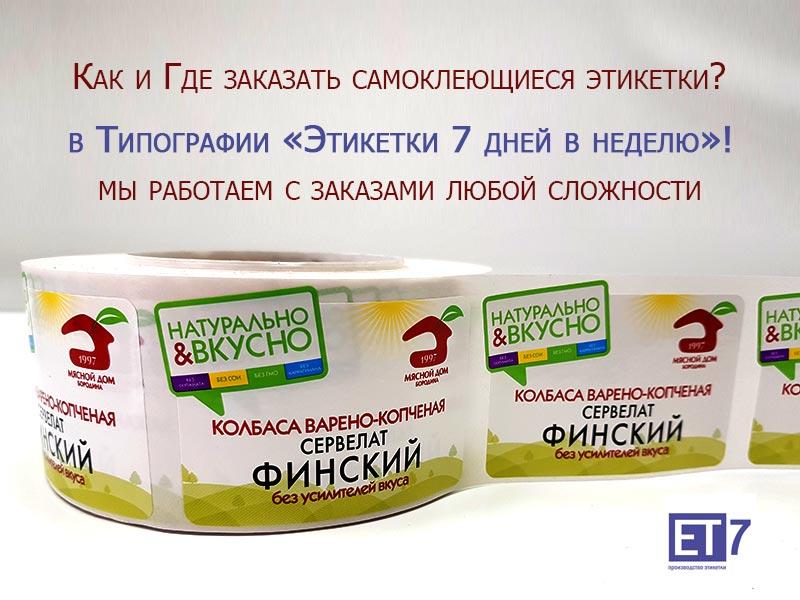 Типография Этикетки 7 дней в неделю